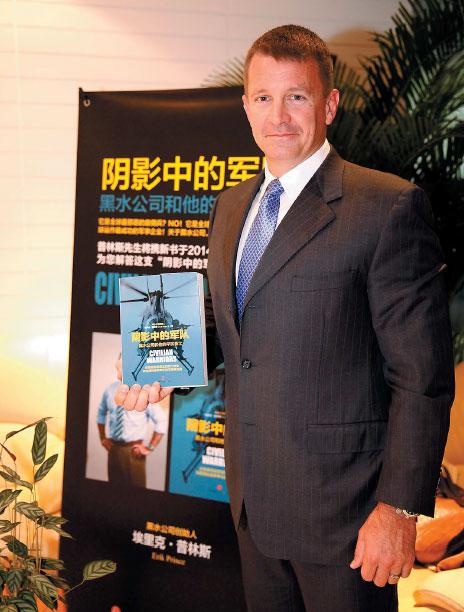 Американские ЧВК в Китае